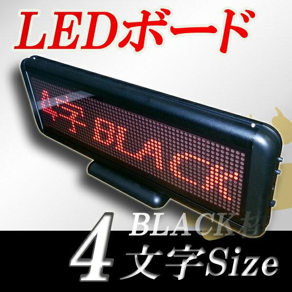 LEDボード64赤BLACK (赤LED 全角4文字 黒枠)表示器LED電光表示、小型電光掲示板、LEDサインボード