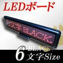 LEDボード96赤BLACK (赤LED 全角6文字 黒枠)表示器LED電光表示、小型電光掲示板、LEDサインボード