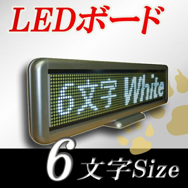 LEDボード96白 (白LED 全角6文字)表示...の商品画像