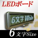 LEDボード96白 (白LED 全角6文字)表示器LED電光表示、小型電光掲示板、LEDサインボード