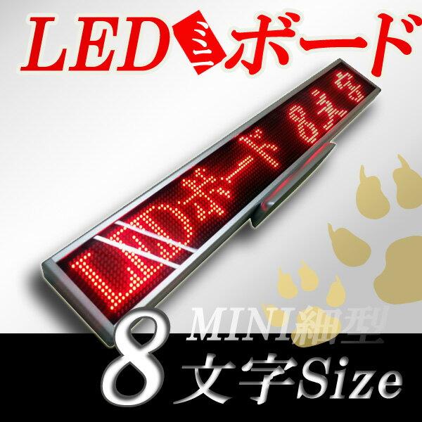 LEDミニボード128赤 (赤色 スリムミニ 全角8文字)  表示器 LED電光表示、小型電光掲示板、LEDサインボード
