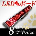 LEDミニボード128赤 (赤色 スリムミニ 全角8文字) 表示器 LED電光表示 小型電光掲示板 LEDサインボード