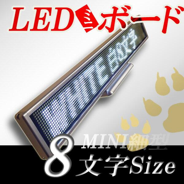 LEDミニボード128白(白色LED スリムミニ 全角8文字)表示器LED電光表示、小型電光掲示板、LEDサインボード