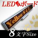 LEDミニボード128黄(黄色LED スリムミニ 全角8文字)表示器LED電光表示、小型電光掲示板、LEDサインボード
