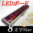 LEDボード128赤 (赤LED 全角8文字)表示器LED電光表示 小型電光掲示板 LEDサインボード