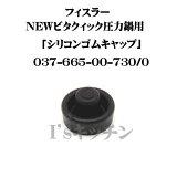 【メール便可】Fissler 圧力鍋 フィスラー NEWビタクイック用 シリコンゴムキャップ(37-665-730)