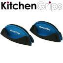 【在庫限り】【レターパック可】 Kitchen Grips キッチングリップス 両手グリップ ブルー (2個セット)   [鍋つかみ・取手・カバー]