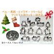クリスマス クッキー抜型(クッキー型) 13pcs