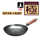River light pole (full of) frying pan 26cm iron