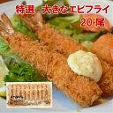 エビフライ大 20尾 冷凍えび えびフライ 海老フライ 冷凍 エビフライ 特大 エビフライお惣菜 揚げ物 お弁当 お取り寄せグルメ エビフライ冷凍食品