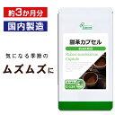 【7%OFFクーポン有】甜茶カプセル 約3か月分 C-134 送料無料 リプサ Lipusa サプリ サプリメント 甜茶サプリ