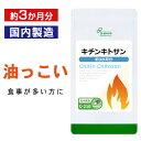 【スーパーSALE10%OFF】キチンキトサン 約3か月分 C-210 送料無料 リプサ Lipusa サプリ サプリメント ダイエットサプリ