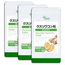 【50%ポイントバック】 クスリウコン粒 約1か月分×3袋 T-719-3 送料無料 リプサ Lipusa サプリ サプリメント