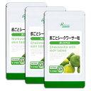 【5%OFFクーポン有】 皮ごとシークワーサー粒 約1か月分×3袋 T-744-3 送料無料 リプサ Lipusa サプリ サプリメント