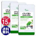 【ポイント15倍】イチョウ葉+DHA+EPA 約1か月分×3袋 C-107-3 送料無料 リプサ Lipusa サプリ サプリメント ギンコライド オメガ3 健康