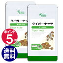 【ポイント5倍】 タイガーナッツ 約3か月分×2袋 C-51...