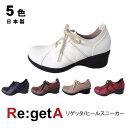 リゲッタ ヒールスニーカー 新作モデル お洒落なスニーカー Re:getA 日本製