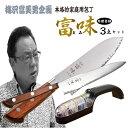 梅沢富美男企画 家庭用料理包丁 「富味」 とみ 「富味包丁 3点セット」ウォーターシャ