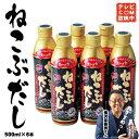 ねこぶだし(ボトルタイプ)《北海道日高昆布の栄養豊富な根昆布...