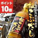 【ポイント10倍】ねこぶだし《北海道日高昆布の栄養豊富な根昆布を使用!》500ml×6本 だし/日高...