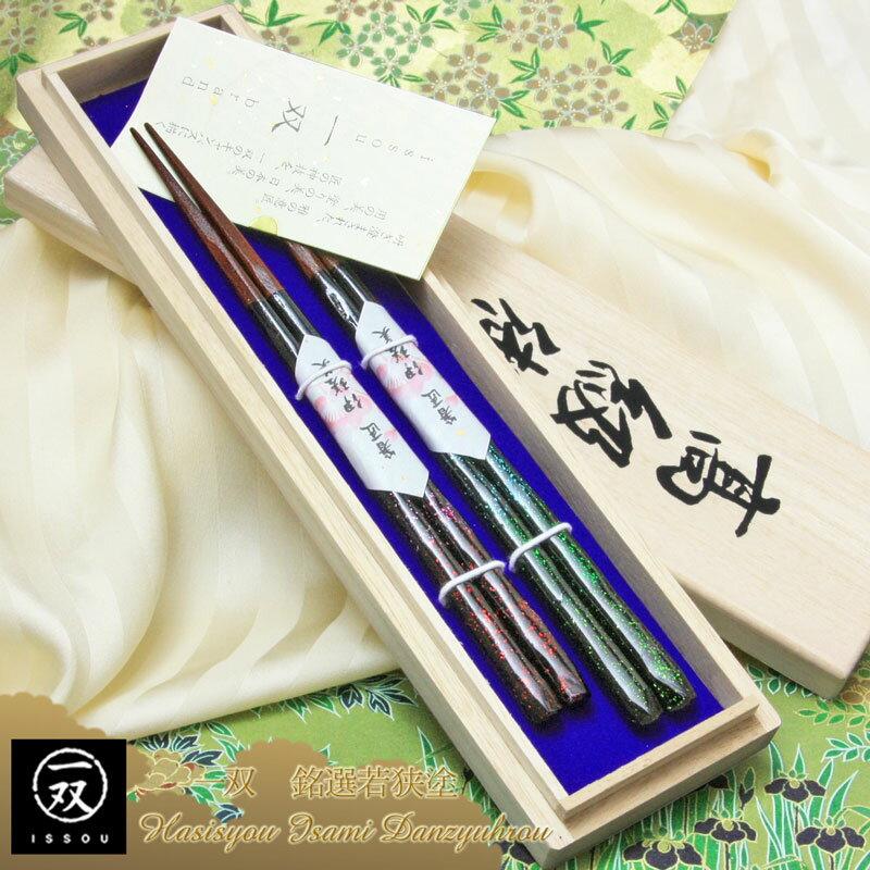 <一双>▼和楽 若狭塗箸 『◆桐箱入 夫婦箸ギフト』