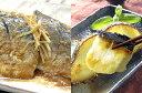 西京漬も煮魚も電子レンジでチンするだけ!生の素材を調理するため味も風味も生きています。【初めての方限定】西京漬と煮魚の送料無料お試しセット【送料無料-0726】【smtb-TD】【tohoku】