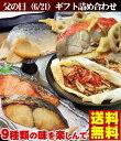 ほんまもんの西京漬け煮魚・包み焼きセット【送料無料】】【楽ギフ_包装】【楽ギフ_のし】【楽ギフ_のし宛書】