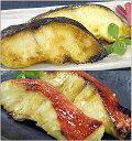 【送料無料】 大人気の電子レンジで簡単焼き魚!銀鱈・金目鯛西京漬セット