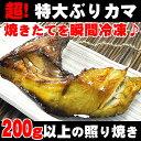 北海道産ぶりカマの照り焼き!焼きたてを瞬間冷凍 【150208coupon500】