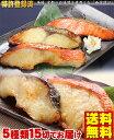 送料無料西京漬け魚電子レンジ焼き魚電子レンジで焼けるほんまもんの西京漬け15切れセット銀鱈さわらサーモン目鯛ぶり3切れ×5種類西京焼きお試し送料無料