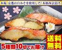 西京漬け 魚 電子レンジ 焼き魚【電子レンジで焼ける!ほんまもんの西京漬け10切れセット 銀鱈・さわ