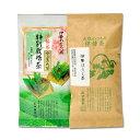 伊勢茶特別栽培無農薬やぶきた特上煎茶・ほうじ茶セットメール便送料無料【他商品同梱不可】