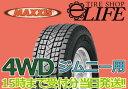 MAXXIS マキシス SS-01 175/80R16 91Q ジムニー用 スタッドレスタイヤ【2014年製】