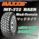MAXXIS マキシス MT-772 RAZR 35×12.50R17 10PR マッドタイヤ 35x12.5R17【2017年製】