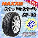 【在庫処分】 超激安! MAXXIS マキシス SP-02 175/65R14 82T スタッドレスタイヤ【2015年製】