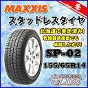 【4本送料込¥17,520】MAXXIS マキシス SP-02 155/65R14 75T スタッドレスタイヤ【2017年製】