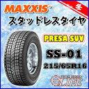 【4本総額¥37,840】MAXXIS マキシス PRESA SUV SS-01 215/65R16 98Q スタッドレスタイヤ【2017年製】
