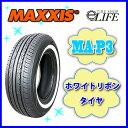 MAXXIS MA-P3 205/75R15 97S ホワイトリボンタイヤ【2016年製】