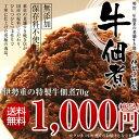 【送料無料】伊勢重の特製牛佃煮(70g)【クロネコDM便対応】