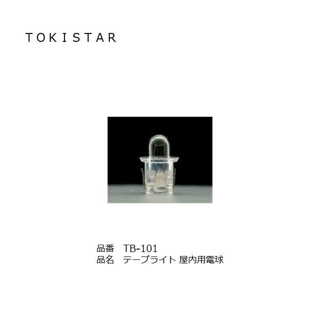 TOKISTAR トキスター TB-105 テープランプ
