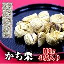 勝栗 100g×4袋入 イタリア産 (かちぐり かち栗)