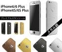 【即納】iPhone5S/6/6S Plus ケースより外観を美しく上品に!【iPhone6S メタル調プレミアムスキンシール】アルミバンパーと併用で個性を演出!【RCP】【10P23Apr16】