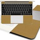 【ネコポス送料無料】MacBook 12インチのパームレストの手汗汚れ、傷、ヒンヤリ感をお洒落に解決!【12インチ メタル調プレミアムスキンシール】【ブラッシュドゴールド】
