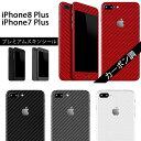 【即納】iPhone8 Plus ケースより外観を美しく上品に!【iPhone8 Plus/7 Plus カーボン調プレミアムスキンシール】アルミバンパーと併用で個性を演出!【RCP】【10P23Apr16】