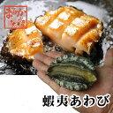 活き活き蝦夷アワビ 70g〜80g 1個[�