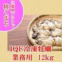 冷凍牡蠣むき身 桃こまち IQF冷凍 12kg 業務用 [牡蠣]