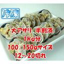 大アサリ 100/150gサイズ 半割済 冷凍 6〜10個 ...