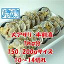大アサリ 150/200gサイズ 半割済 冷凍  5〜7個(...