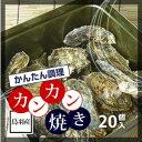 牡蠣のカンカン焼き 三重県鳥羽産 20個 軍手、ナイフ付[牡蠣]