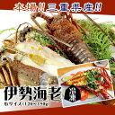 伊勢海老 冷凍 小(120〜150g)  [魚介類] (活〆冷凍)